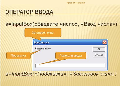 "Презентация на тему ""Операторы ввода и вывода в VisualBasic""; 9, 10 класс"