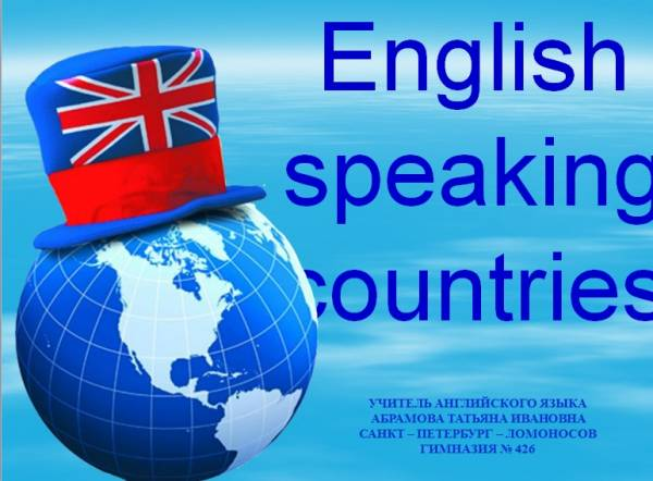 "Презентация ""English Speaking Countries""; 8-9 класс"