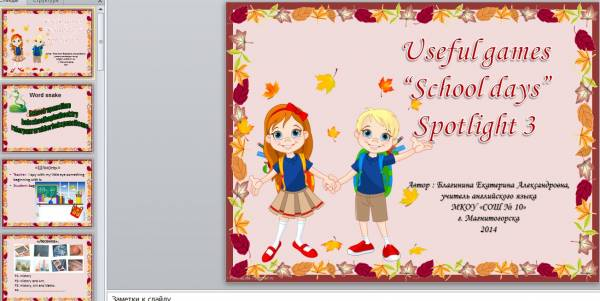"Презентация ""Useful Games"" по теме ""School days"" к учебнику Spotlight для 3 класса"