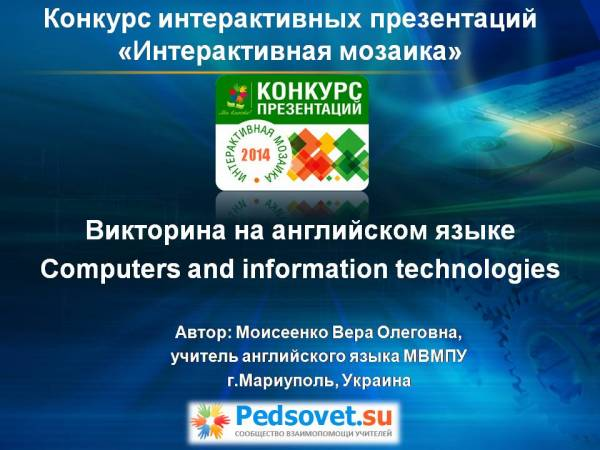"Интерактивная викторина по английскому языку ""Computers and information technologies"""