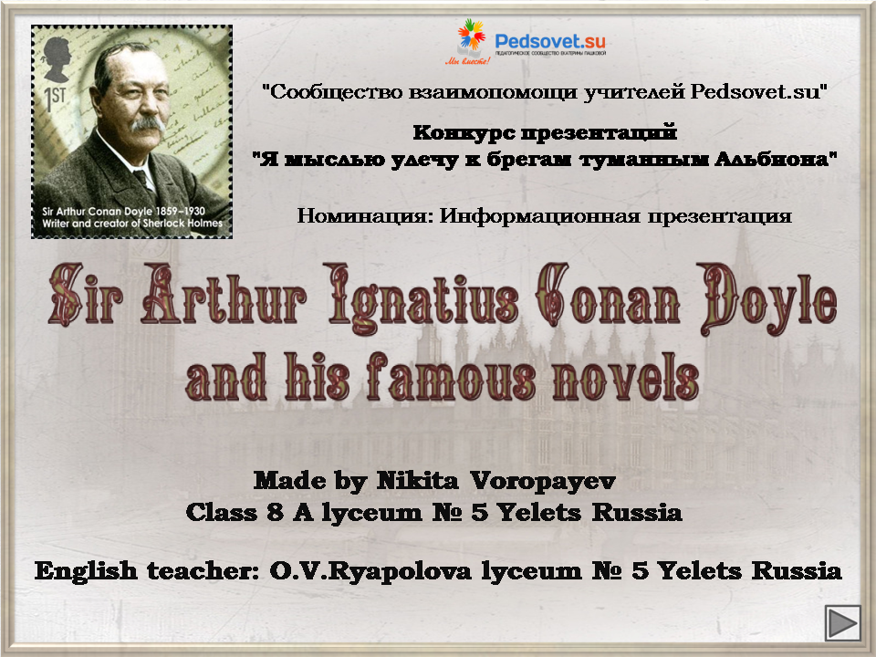"Презентация по английскому языку ""Артур Конан Дойль. Sir Arthur Ignatius Conan Doyle and his famous novels""; 7-8 класс"