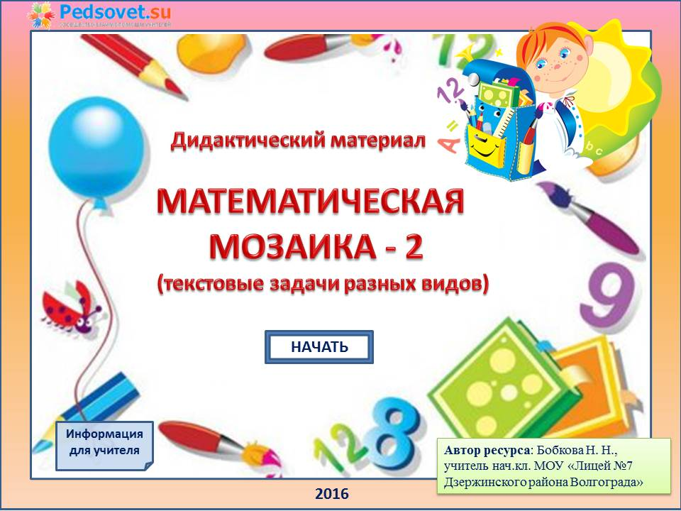 контрольный диктант по русскому языку 2 класс 2 четверть виноградова