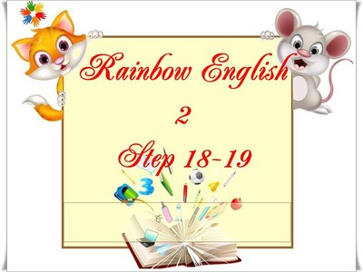 "Презентация к уроку английского языка ""Rainbow English 2 Step 18-19"""