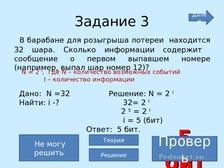 Решить задачу по информатике 11 класс химия в вузах задачи и их решения