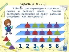Решение логических задач 2 класса по математике решение задач с процентами ответы