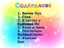 """Тренажёр-раскраска по русскому языку """"Герои любимых ..."""