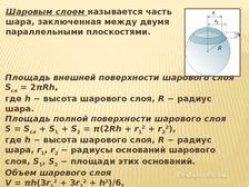 Задачи сфера и шар решение задач задачи с решением по статике тех мех