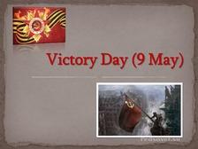 "Презентация на английском языке ""Victory Day"" для 4-5 классов ..."