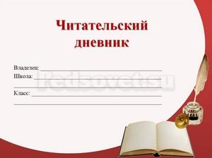 Обложка читательского дневника