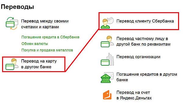 Для регистрации достаточно иметь банковскую карту Сбербанка и подключенную услугу «Мобильный банк».
