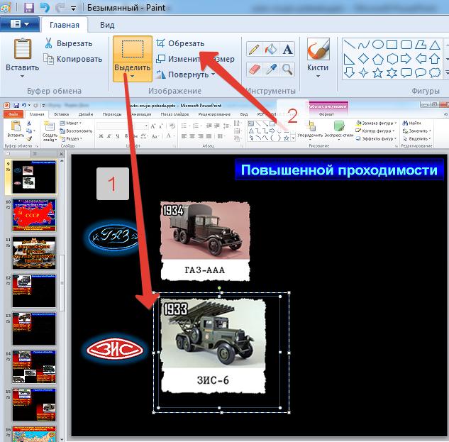 как из цельной презентации вытащить фото отличия